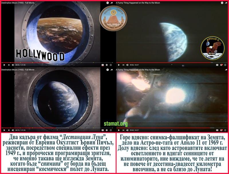 Сравнение-на-изображения-на-Земята-в-киното-и-от-Аполо-11---Плоската-Земя---СТАМАТ
