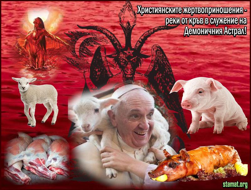 Християнските-жертвоприношения---реки-от-кръв-в-служение-на-Нисшия-Астрал---Плоската-Земя---СТАМАТ