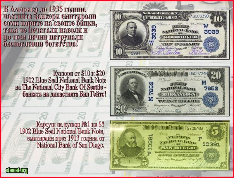 Частните-банкери-сами-печатали-парите-на-своите-банки---Плоската-Земя---СТАМАТ