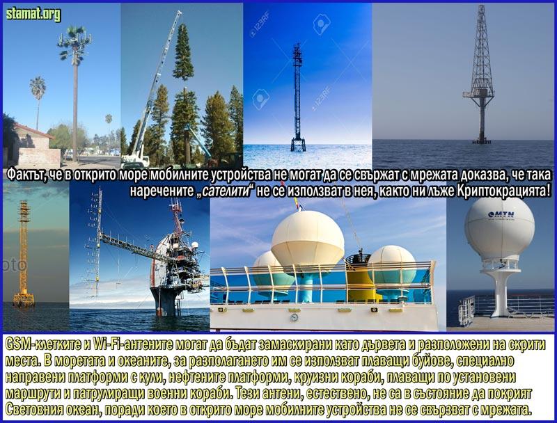GSM-клетки-и-Wi-Fi-антени-в-океаните---Плоската-Земя-СТАМАТ