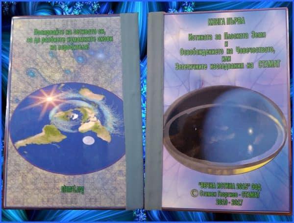 Корици-Книга-Първа---СТАМАТ--Вечна-Истина-2015-ООД