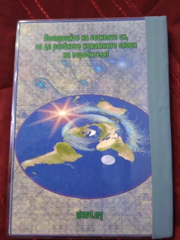 Уникалните-Книги-на-СТАМАТ---Магазин-06