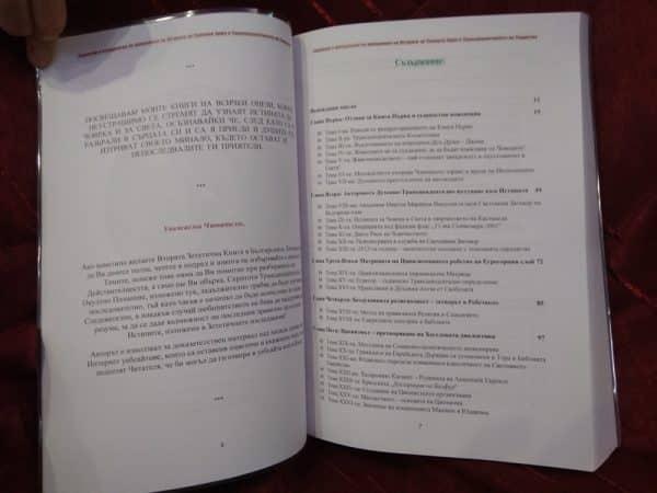 Уникалните-Книги-на-СТАМАТ---Магазин-21