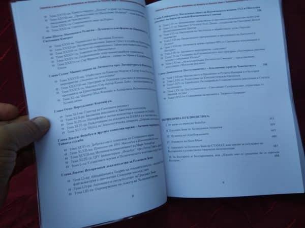Уникалните-Книги-на-СТАМАТ---Магазин-22