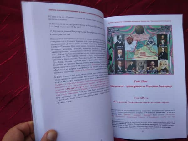 Уникалните-Книги-на-СТАМАТ---Магазин-23