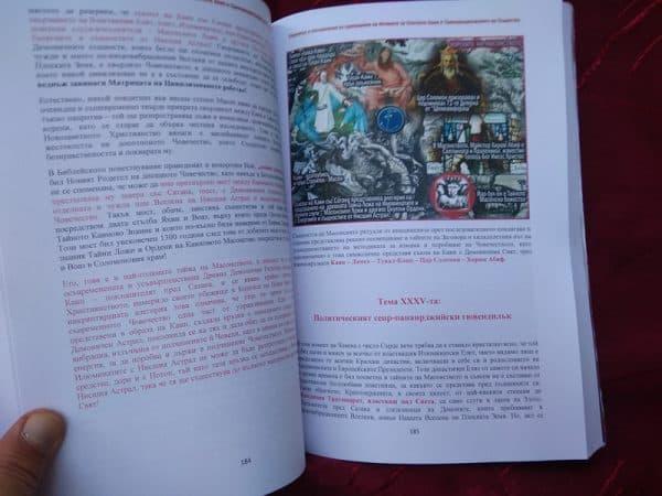 Уникалните-Книги-на-СТАМАТ---Магазин-24