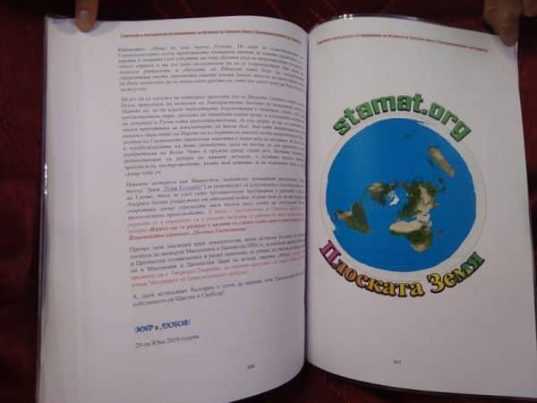 Уникалните-Книги-на-СТАМАТ---Магазин-27