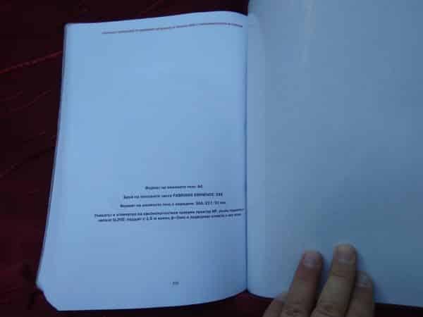 Уникалните-Книги-на-СТАМАТ---Магазин-28