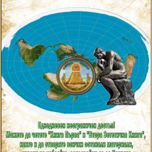 Еднодневен-абонамент за уебсайта Плоската Земя - СТАМАТ
