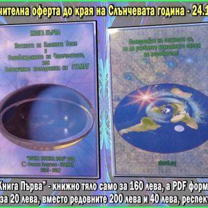 Изключителна-оферта-до-края-на-Слънчевата-година---Книга-Първа---160-лева - Плоската Земя - СТАМАТ