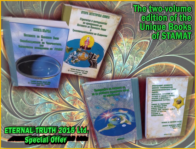 The-two-volume-edition-of-the-Unique-Books-of-STAMAT---Special-Offer---Shop