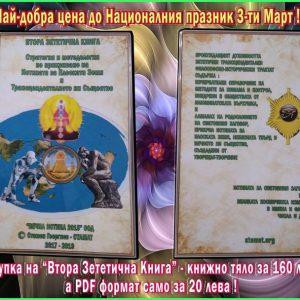 Най-добра-цена-до-Националния-празник-3-ти-Март---Втора-Зететична-Книга
