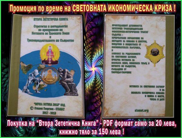 Промоция-по-време-на-СВЕТОВНАТА-ИКОНОМИЧЕСКА-КРИЗА-Втора-Зететична-Книга