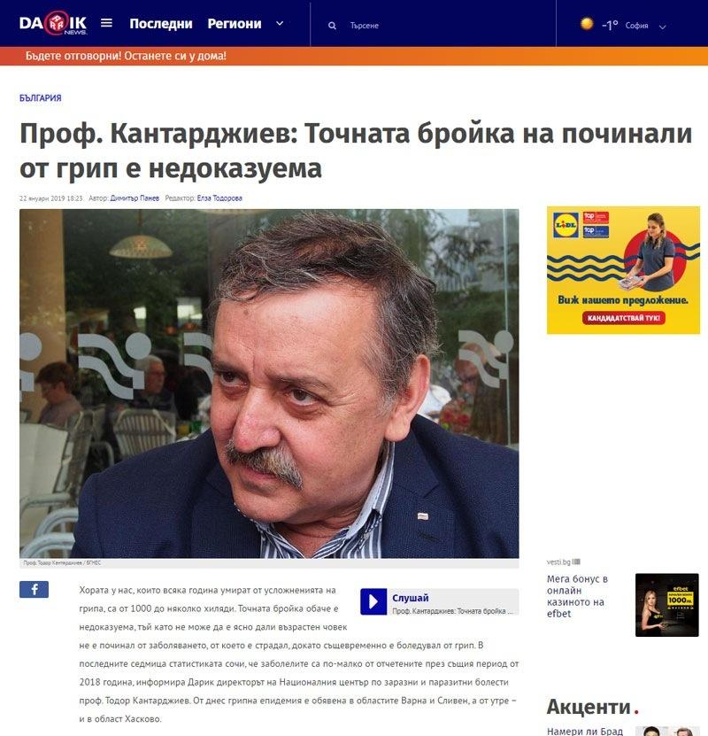 Професор-Д-р-Тодор-Кaнтарджиев-Няколко-хиляди-Българи-умират-от-грип-всяка-година
