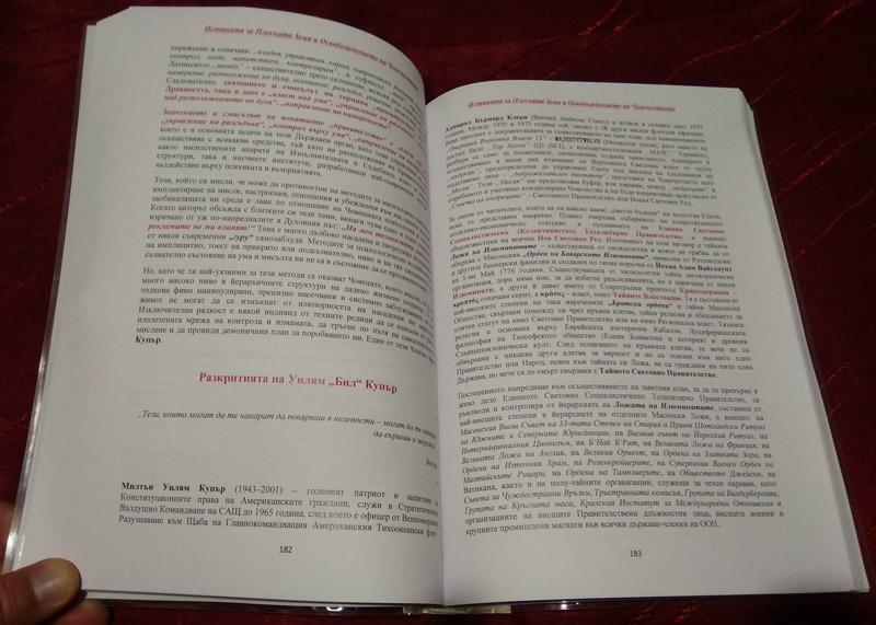 Страници-182–183-от-Книга-Първа---СТАМАТ