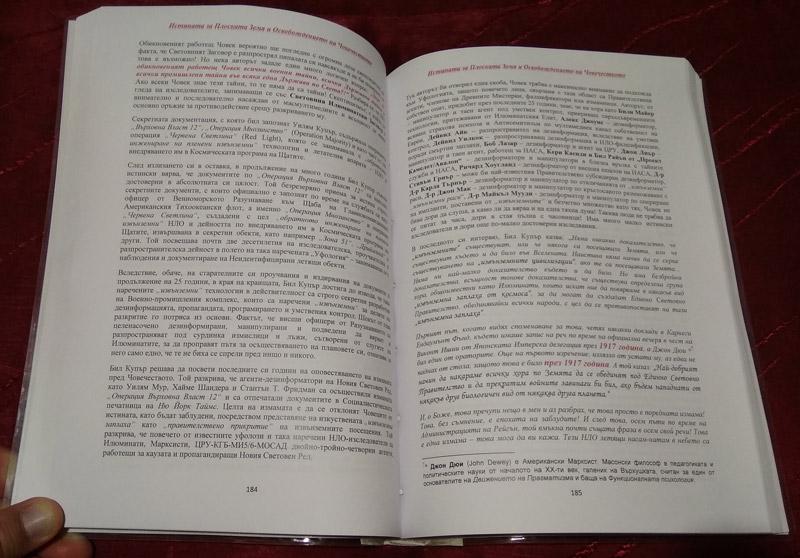 Страници-184–185-от-Книга-Първа---СТАМАТ