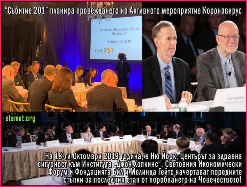Събитие-201-планира-провеждането-на-Активното-мероприятие-Коронавирус