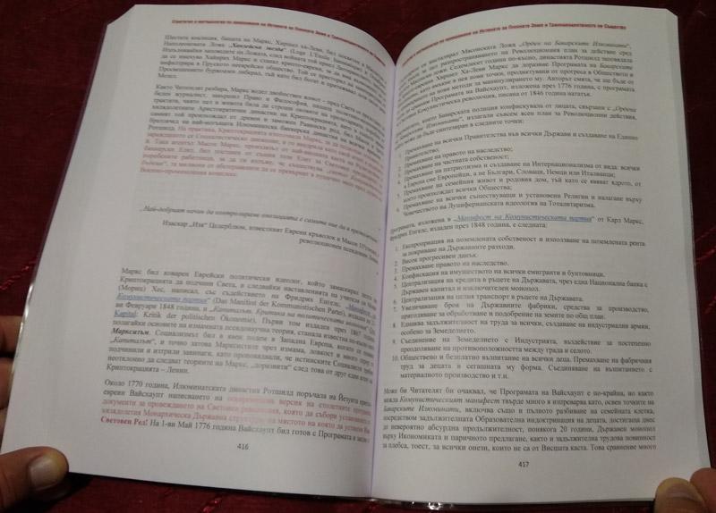 страници-416-417-от-Втора-Зететична-Книга---СТАМАТ