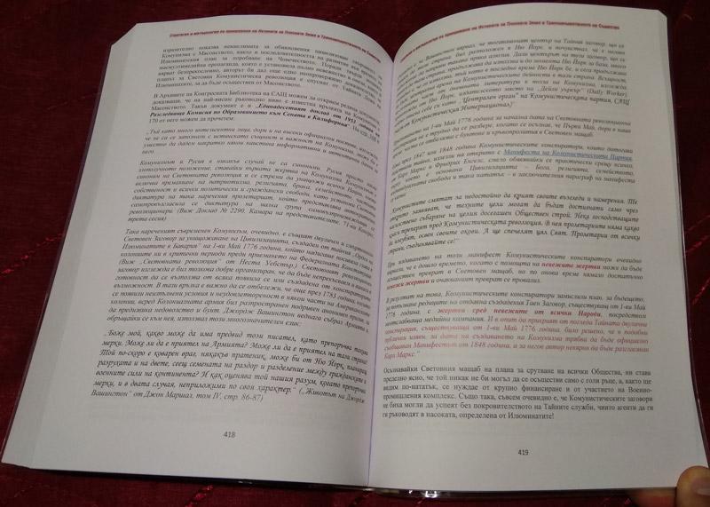 страници-418-419-от-Втора-Зететична-Книга---СТАМАТ