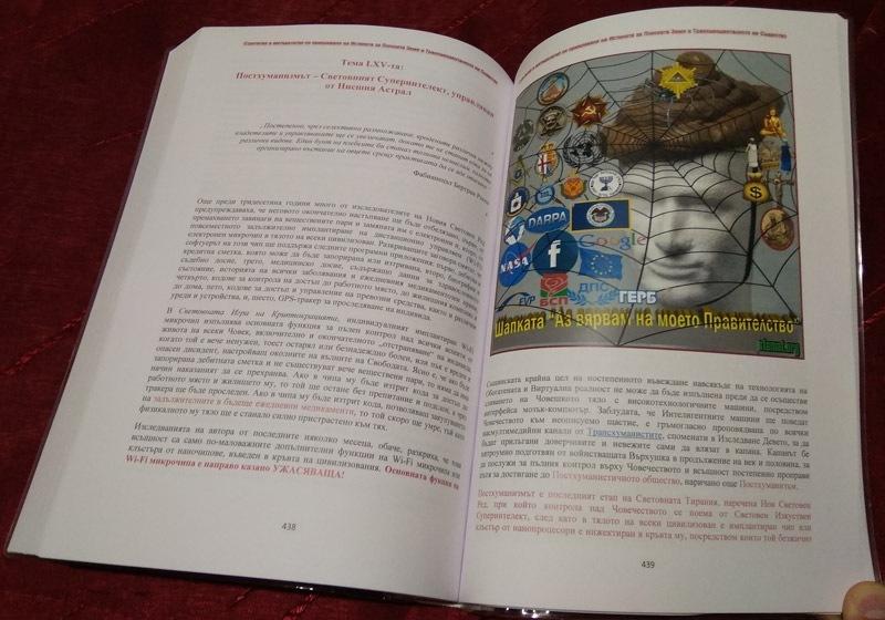 страници-438-439-от-Втора-Зететична-Книга---СТАМАТ