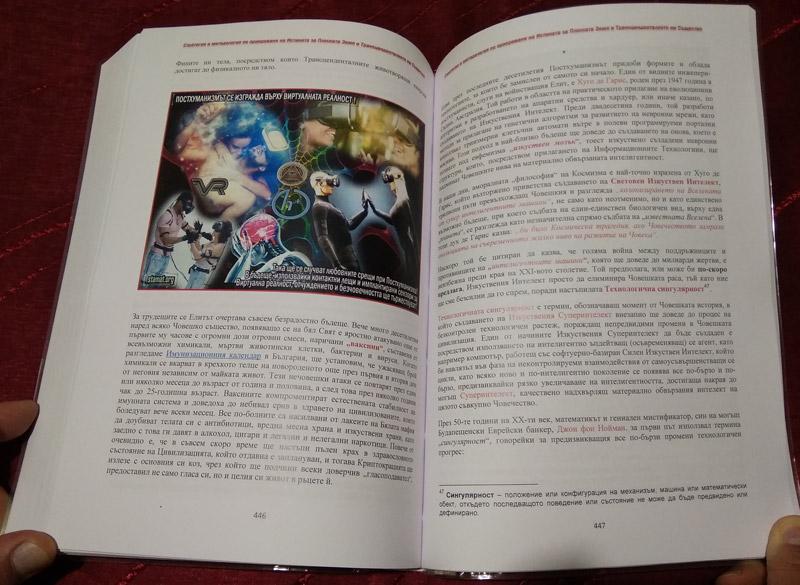 страници-446-от-Втора-Зететична-Книга---СТАМАТ