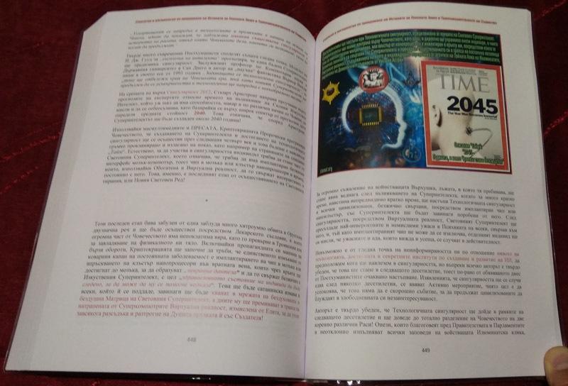 страници-448-от-Втора-Зететична-Книга---СТАМАТ
