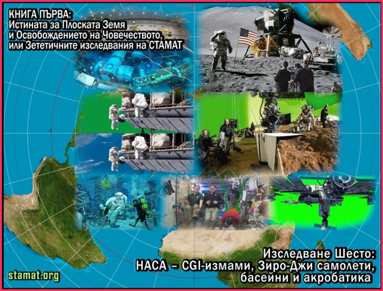 0600.-НАСА-–-CGI-измами,-Зиро-Джи-самолети,-басейни-и-акробатика---СТАМАТ