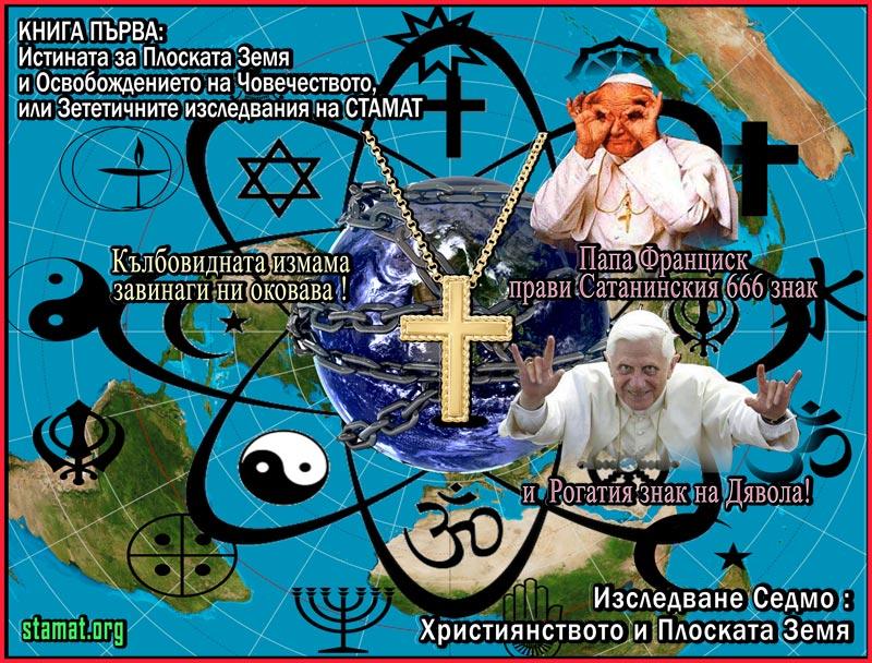 0700.Християнството-и-Плоската-Земя---СТАМАТ