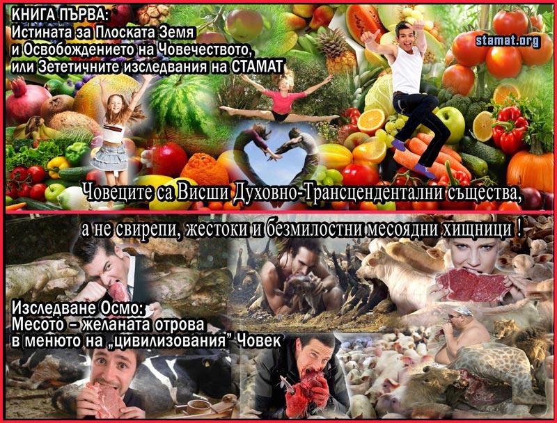 """Изследване Осмо: Месото – желаната отрова в менюто на """"цивилизования"""" Човек – СТАМАТ"""