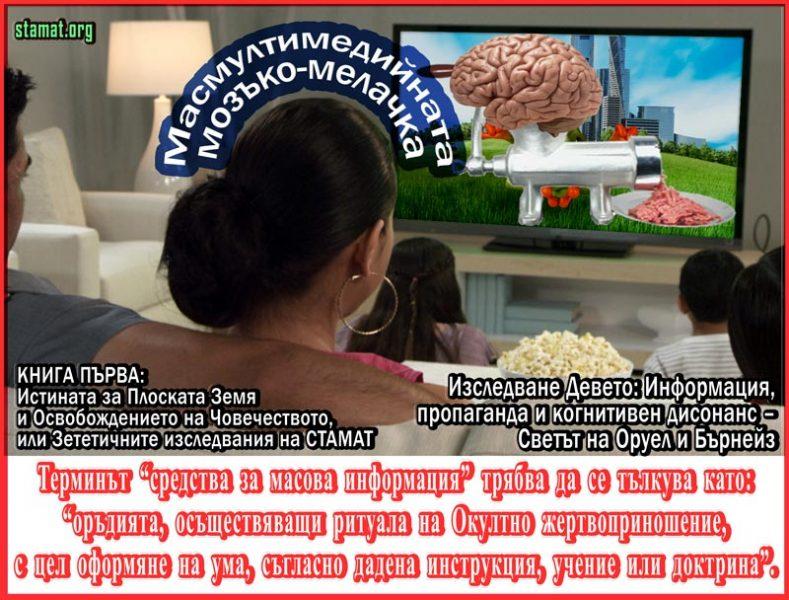 0900.-Информация,-пропаганда-и-когнитивен-дисонанс-–-Светът-на-Оруел-и-Бърнейз---СТАМАТ
