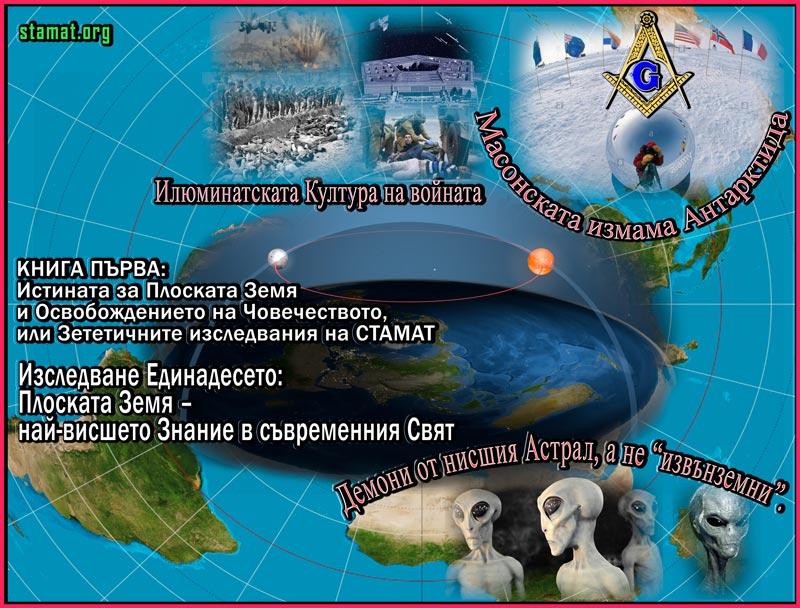 Изследване Единадесето: Плоската Земя –  най-висшето Знание в съвременния Свят – СТАМАТ