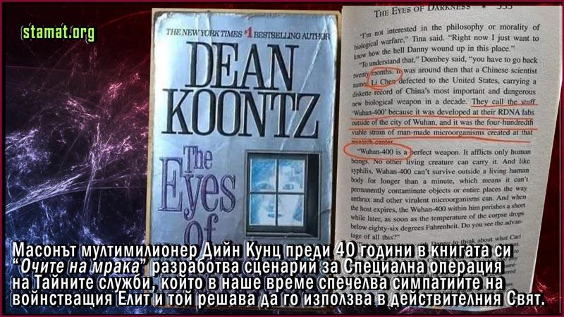Dean-Koontz--Очите-на-мракa-публикуван-от-Дийн-Рей-Кунц-през-1981-година