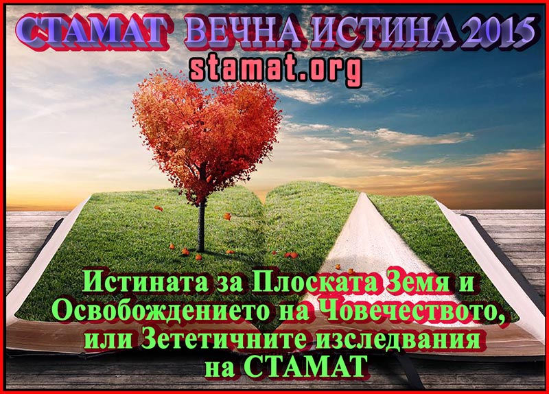 stamat.org-(2)