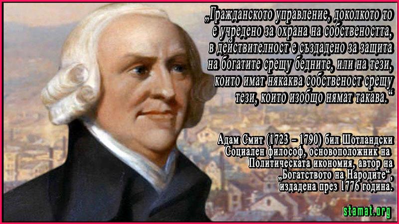 Адам-Смит---основоположник-на-Политическата-икономия,-автор-на-Богатството-на-Народите---Плоската-Земя---СТАМАТ