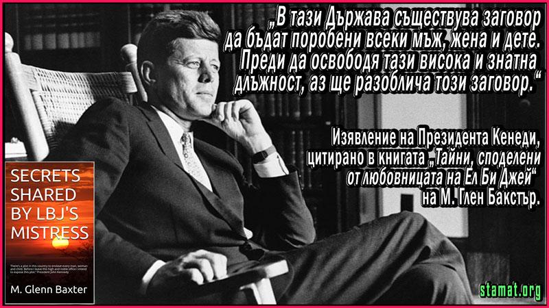 Изявление на Президента Джон Ф. Кенеди - Плоската Земя - СТАМАТ