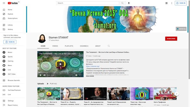 Цензурата-изтри-YouTube-канала-Stamen-Georgiev-7